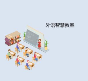外语智慧教室