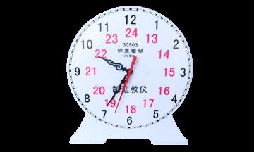 钟表模型3