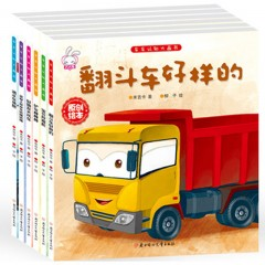 儿童工程车故事书巧巧兔车车认知大画书翻斗车好样的挖掘机小车迷