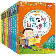 熊孩子励志成长记3-6-7-8-12岁儿童性格培养课外读物注音版故事书