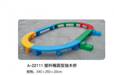 塑料椭圆形独木桥