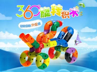 桌面玩具弧形管LW-02B