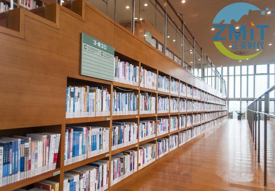 现代图书馆