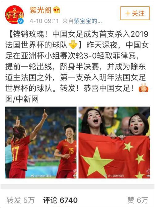 什么?中国进入明年的世界杯了?