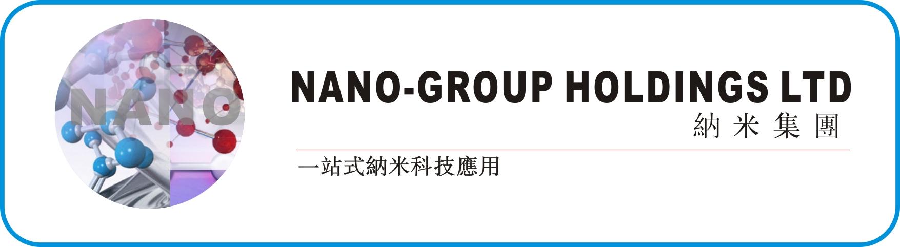香港纳米集团