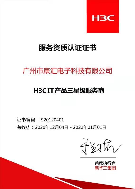 H3C IT产品三星级服务商-2022-01-01