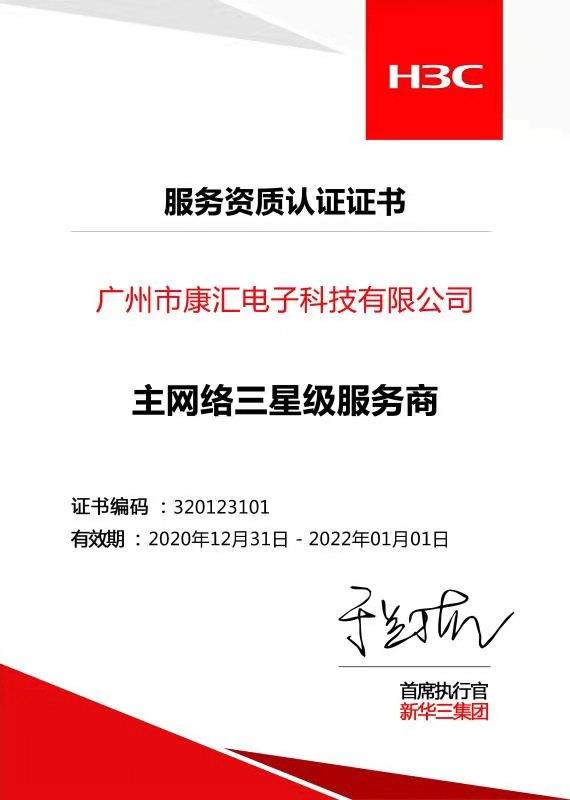 H3C主网络三星级服务商-2022-01-01