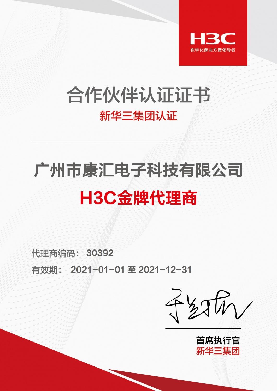 H3C金牌代理(2021.1.1-2021.12.31)
