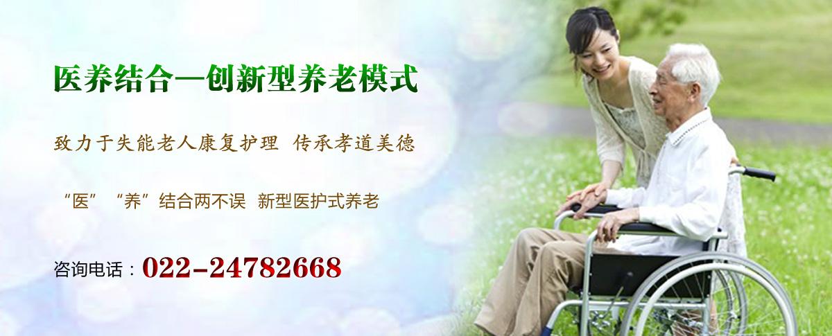 天津护养院