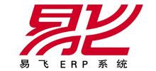 易飞ERP系统,东莞易飞erp系统代理商
