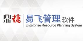 中小型企业ERP系统易飞ERP软件系统