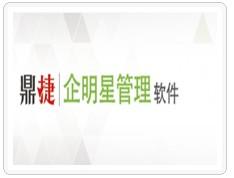 鼎捷-企明星管理软件-小型企业免费试用ERP