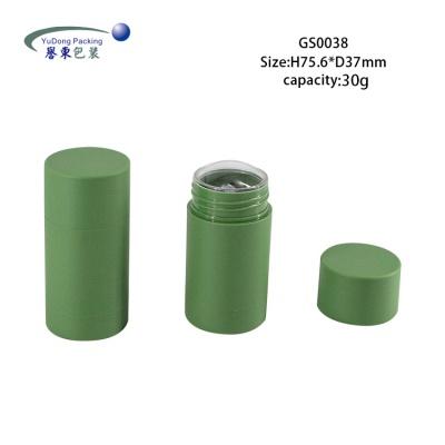 便攜式環保固體麵膜棒清潔麵膜棒棒塑料包材30g