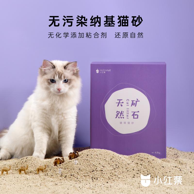 小红栗纳基天然矿石破碎猫砂