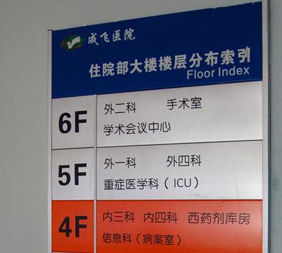 成飞医院标识系统