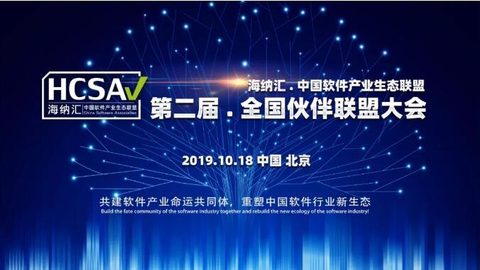 海纳汇·第二届《全国伙伴联盟大会》即将拉开帷幕!10月18齐聚北京