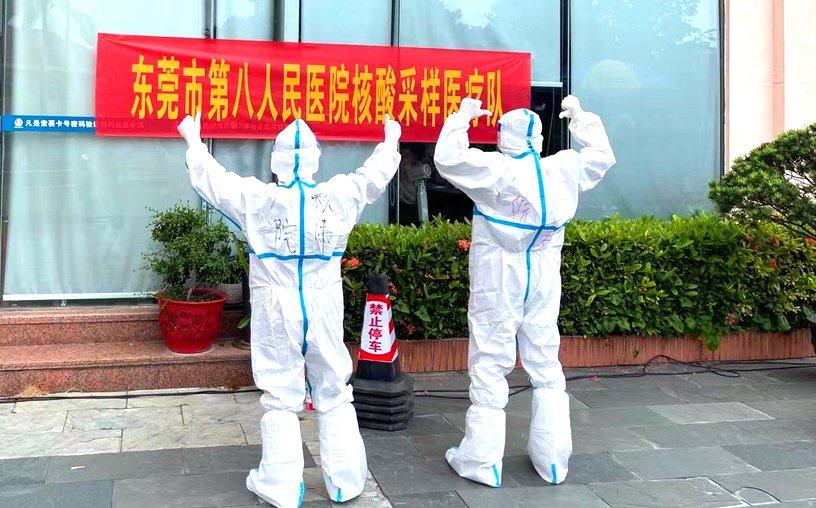 东莞全民核酸检测