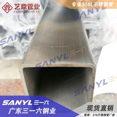 316不锈钢方管(316L)出口品质 - 仓库实拍 - 现货批发零售