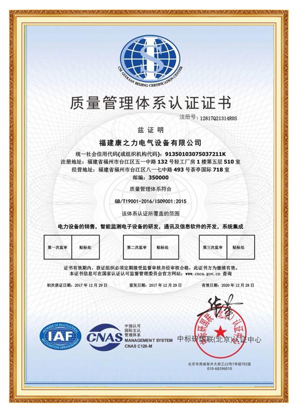 热烈祝贺我公司顺利通过ISO...