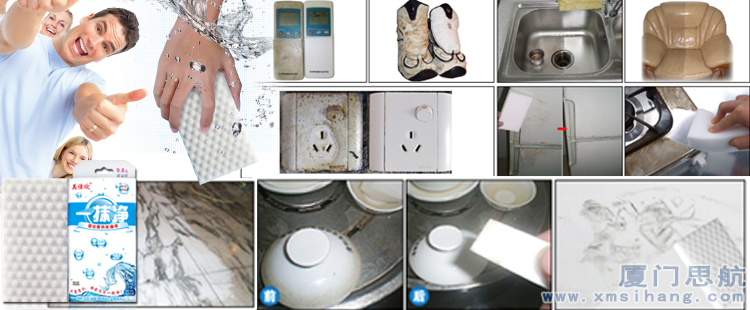 厦门思航高密度纳米海绵一抹净清洁家居各种物品应用 from xmsihang news