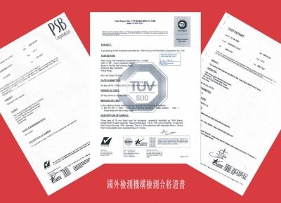 TUV、新加坡PSB測試證書