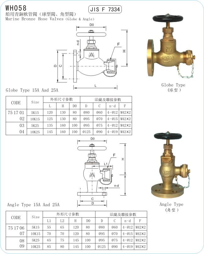WH058 船用青銅軟管閥(球型閥、角形閥