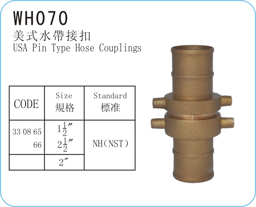 WH070 美式水帶接扣