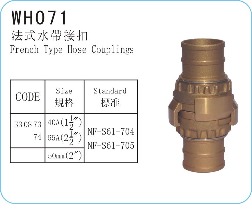 WH071 法式水帶接扣