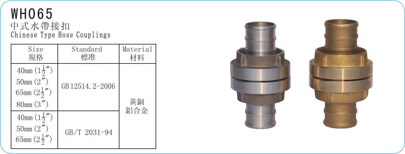 WH065 中式水帶接扣