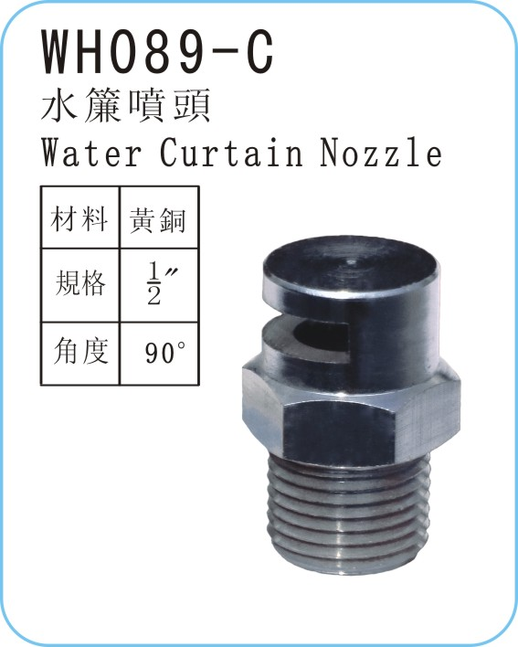WH089-C 水簾噴頭
