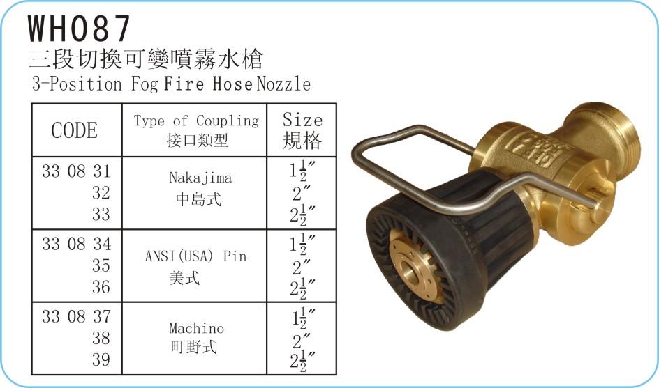 WH087 三段切換可變噴霧水槍