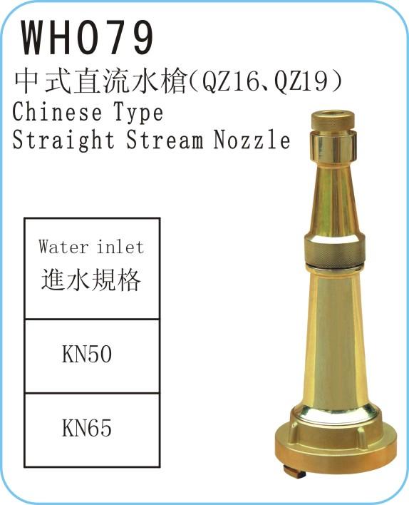 WH079 中式直流水槍(QZ16、QZ19)