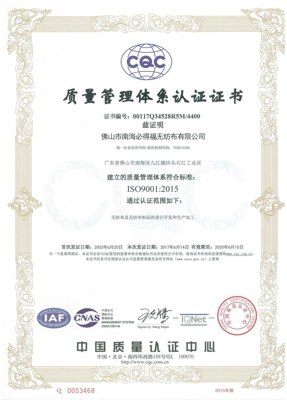 ISO9001:2015必得福质量管理体系认证证书(中文正本)2017.6.14-2020.6