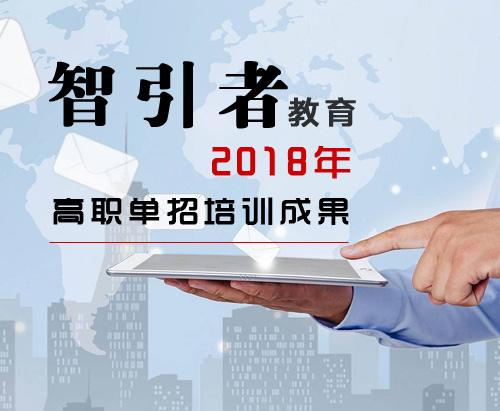 2018年智引者高职单招培训成果