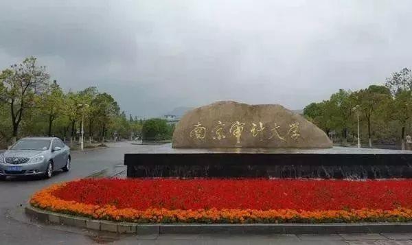南京审计.webp.jpg