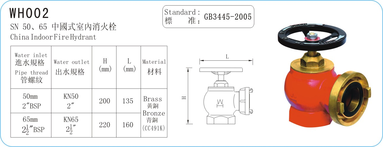 WH002 China Type Indoor Fire Hydrant