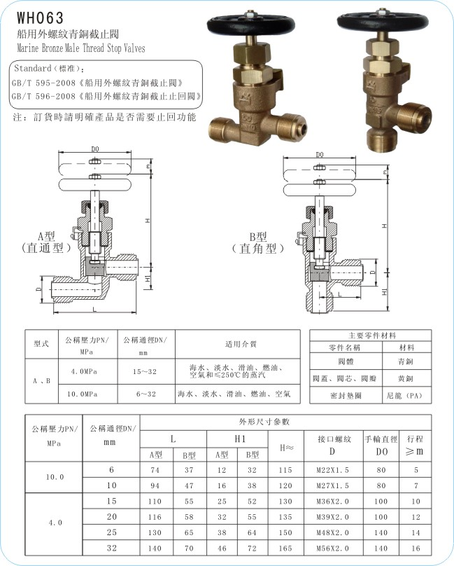 WH063 Marine Bronze Male Thread Stop Valves