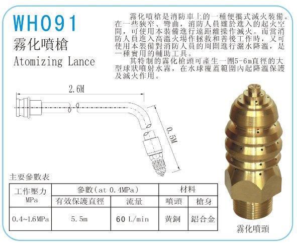 WH091 Atomizing Lance