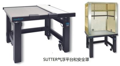 SUTTER气浮平台和安全罩