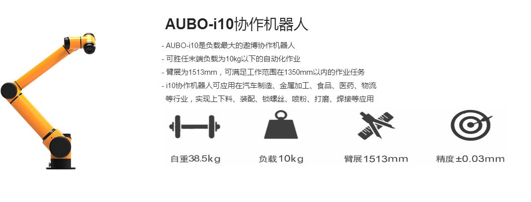 AUBO协作机器人