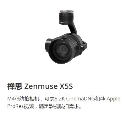 DJI 云台相机