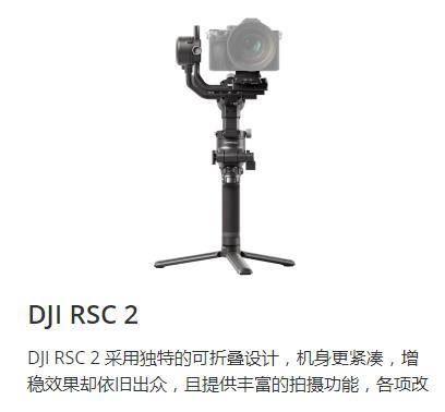 DJI 摄像増稳系统