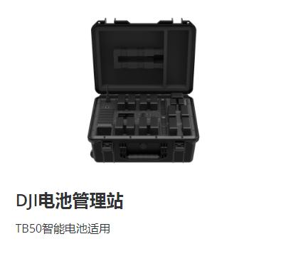 DJI 专业配件