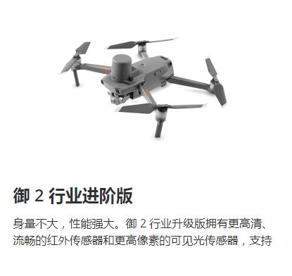 DJI 飞行平台