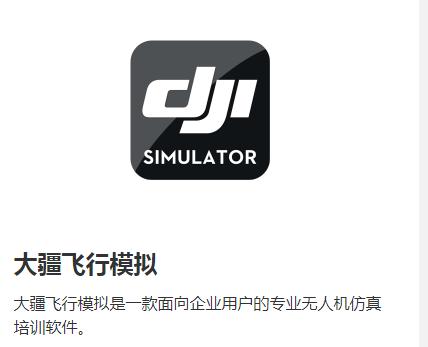DJI 软件服务