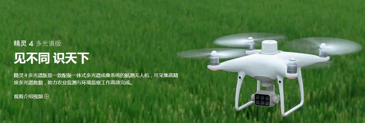 DJI 农田监测设备