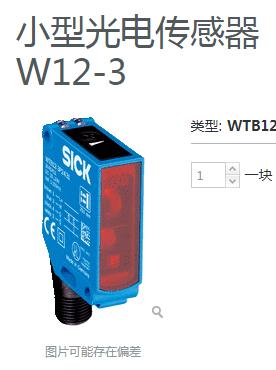 Sick 光电传感器
