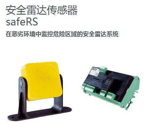 Sick 光电保护装置