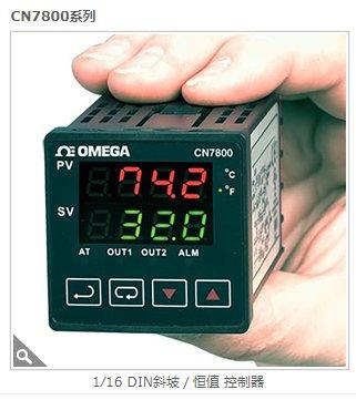 OMEGA PID控制器