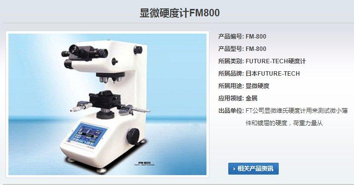 显微硬度计FM800
